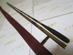 シマノ 朱紋峰 嵐馬(らんま) 13尺(十三尺) 即決