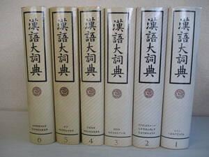 A0 漢語大詞典 13冊セット 中文