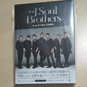 三代目JSoulBrothers 1stフォトブック