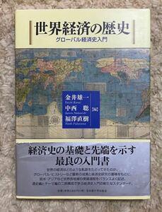 世界経済の歴史 : グローバル経済史入門