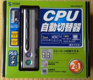 サンワサプライ(SW-KVMA2T)CPU自動切替器 2:1