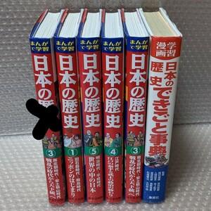 日本の歴史4冊+歴史できごと辞典