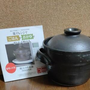 炊飯鍋 1合炊き