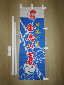 即決(問屋・蔵出し)(昭和レトロ・日本の夏・金鳥の夏幟旗・祭・太鼓模様)NO6・貴重・珍品 未使用