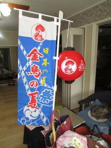 即決(問屋・蔵出し)(昭和レトロ・日本の夏・金鳥の夏幟旗・祭・太鼓模様)赤風船付き・NO1・貴重・珍品 未使用