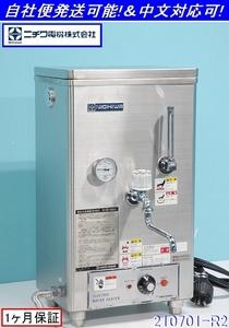 ニチワ 電気湯沸器 貯湯式 W500×D370×H650 NET-20 2013年式 三相200V 業務用 熱機器 湯沸かし器 温水器 厨房什器/商品番号:210701-R2