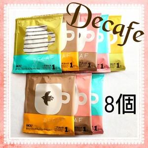 【新品】UCC/美味しいカフェインレス珈琲*⑧個まとめ売り 56g/ドリップパックコーヒー/デカフェ レギュラー*上島珈琲