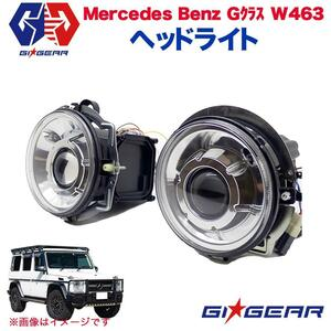 [GI★GEAR(ジーアイ・ギア)販売代理店]AMG G65ルック ヘッドライト 一台分 BENZ メルセデスベンツ Gクラス W463 カスタム ランプ フロント