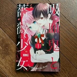 吸血鬼と薔薇少女 1 /集英社/朝香のりこ (コミック) 中古