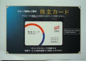 ●オリックス(ORIX)株主優待カード 男性名義 R4年7月迄●