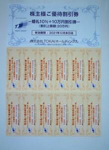 ●TOKAI トーカイ 株主優待 食事割引券12枚+婚礼割引券1枚 ~R3年12月末迄●