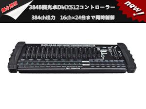 新品384B調光卓16ch×24台DMX512コントローラー舞台照明業務用/簡単操作
