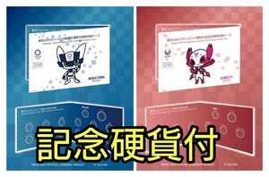 東京2020オリンピック・パラリンピック競技大会記念貨幣・記念貨幣収納ケース