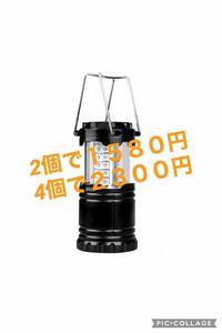 2個セット LEDランタン LEDランプ 携帯型 折り畳み式