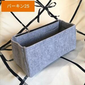 バッグインバッグ エルメス バーキン25 グレー 灰色