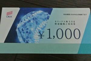 最新!オリックス 株主優待 10000円分+株主優待カード(法人名義)22年公式最終戦まで ORIX