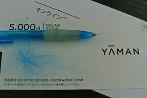 ネコポス送料込!ヤーマン株主優待券 計10,000円分(5000円×2枚) 2022年4月まで YAMAN