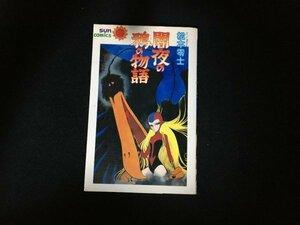 闇夜の鴉の物語 松本零士 初版 朝日ソノラマ