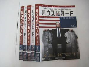 Y9 02487 -【訳あり】ハウスオブカード 野望の階段 シーズン1 計5枚セット(全6巻中、6巻欠け)DVD 送料無料 レンタル専用 吹替有
