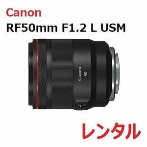 Canon キャノン RF50mm F1.2L USM RF 単焦点 レンズ レンタル 前日お届け 1泊2日