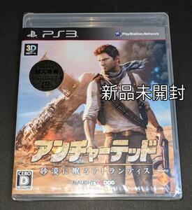 【新品未開封】アンチャーテッド 2本 PS3