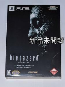 【新品未開封】バイオハザードHDリマスター  コレクターズ・パッケージ PS3