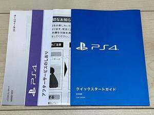 PS4 クイックスタートガイド CUH-2000A
