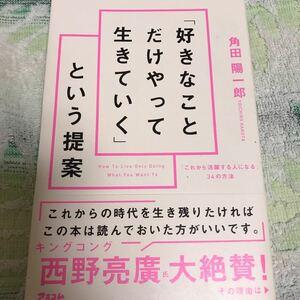 「好きなことだけやって生きていく」 という提案 「これから活躍する人になる」 34の方法/角田陽一郎
