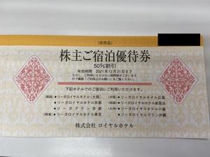 送込☆リーガロイヤル ご宿泊優待券 50%割引券1-5枚 2021/12/31迄