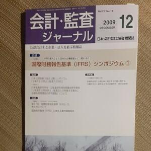 会計・監査ジャーナル