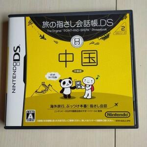 「旅の指さし会話帳DS:中国」任天堂定価:      ¥ 2,933