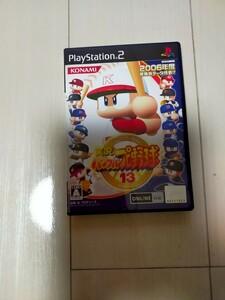 「実況パワフルプロ野球13 PS2」