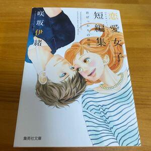 恋愛女子短編集 君ばっかりの世界 咲坂伊緒