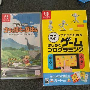 【Switch】 ナビつき! つくってわかる はじめてゲームプログラミング クレヨンしんちゃんオラと博士の夏休み 二本セット