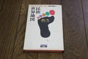 民族世界地図 浅井信雄 第2刷 新潮社 W286