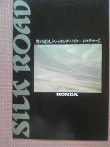 旧車 貴重 シルクロード L250S カタログ 当時物 昭和ロマン