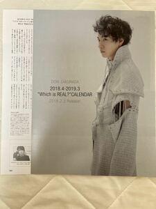 【桜田通】別冊+act. プラスアクトVol.26 切り抜き