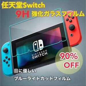 大人気! 任天堂スイッチ Nintendo Switch 保護フィルム ガラスフィルム ブルーライトカット 新品未使用 送料無料