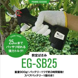 【要在庫確認】成美 剪定ばさみ EG-SB25 スペアバッテリー付 コードレス 電動 小型 ハサミ 軽量900g 最大切断25mm 連続使用2-4時間