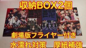 東京卍リベンジャーズ 漫画全巻セット 1〜20巻 収納box 新品未読品