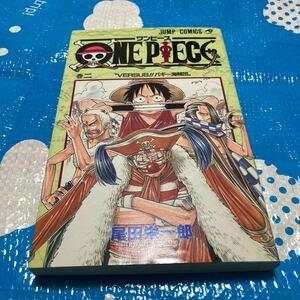 ワンピース 2巻