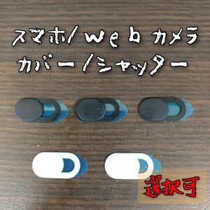 Webカメラカバー/シャッター Zoom 目隠し スマホ ノートPC タブレットウェブカメラのカバー