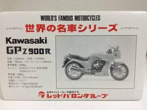 Kawasaki カワサキ GPZ900R ninja ニンジャ 1984年式~ 世界の名車シリーズ ミニレプリカ バイク 金属 非売品 ノベルティ