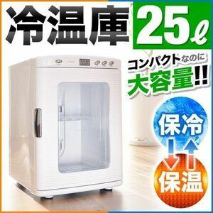 ポータブル 保冷温庫 ホワイト 25L 小型 冷温庫 保冷 保温 AC DC 2電源式 車載 部屋用 温冷庫 25リットル メーカー1年保証 送料無料