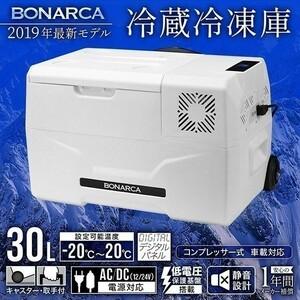 車載 冷蔵庫 冷凍庫 30L DC 12V 24V AC 2電源 キャリー 自動車 トラック 冷蔵 冷凍 ストッカー 家庭用 室内 保冷 小型 アウトドア 送料無料