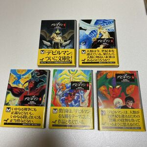 初版 デビルマン 永井豪 全5巻セット