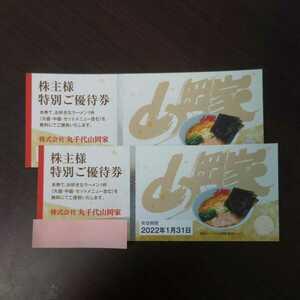丸千代山岡家 株主様特別ご優待券 2枚(有効期限:2022.1.31まで)