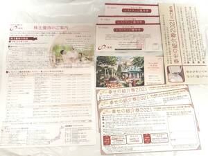 IKK アイケイケイ株主優待券 レストラン優待券3枚 幸せの紹介券3枚 2022年7月31日まで