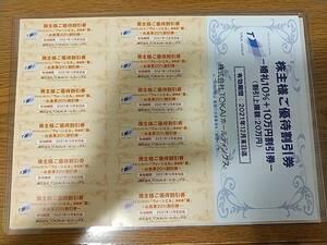 TOKAIホールディングス 株主優待券 「ヴォーシエル」・「葵」食事20%割引券 & 「グランディエール ブケトーカイ」婚礼割引券