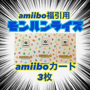 モンハンライズ amiibo福引 amiiboカードモンハンライズ amiibo福引 amiiboカード